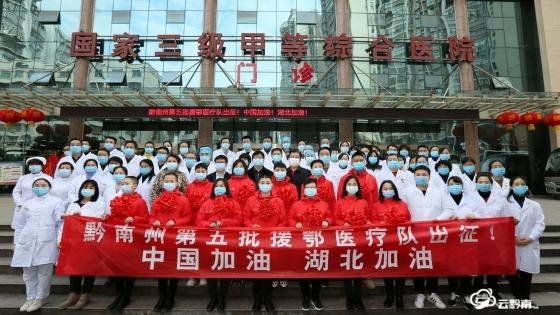 黔南州第五批醫療隊集結  14名醫護人員出征馳援湖北