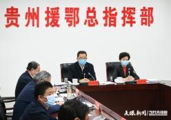 孙志刚谌贻琴视频连线援鄂前线指挥部和医疗队