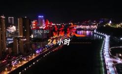 """【众志成城抗疫情】三都""""战疫""""24小时"""