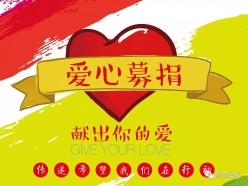 黔南州慈善總會防控新型冠狀病毒感染的肺炎疫情服務公告