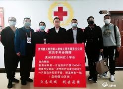 【众志成城抗疫情】爱心人士李书会向黔南州捐赠10万元战疫物资