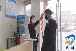 【众志成城抗疫情】平塘县富民村镇银行多举措做好金融服务