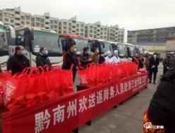 【众志成城抗疫情】黔南医专志愿者服务队护送农民工返岗