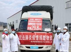 【众志成城抗疫情】黔南又一企业向贵州援鄂医疗队援助刺梨原汁