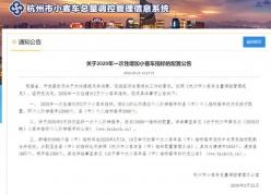 杭州2020年一次性增加2萬個小客車指標