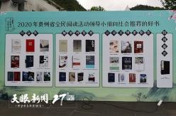 不容错过!贵州省全民阅读活动领导小组给您推荐的这些好书