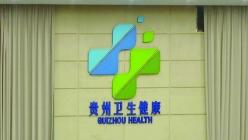 """貴州實施""""八大工程"""" 提升基層醫療服務水平"""