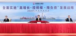 """中国恒大启动""""新战略""""转型 2022年总负债要降到4000亿以下"""