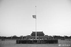 舉國哀悼,下半旗志哀