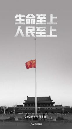 人民日報評論員:緬懷逝者,勇毅前行