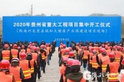 2020年貴州省重大工程項目集中開工儀式舉行