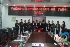 平塘县成功签约引进一家制鞋企业和一家口罩生产企业