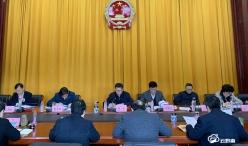 州十四届人大常委会第四十一次主任会议召开
