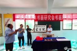 福泉市新時代文明實踐中心老年書畫研究會書畫院成立