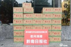 爱心企业向黔南日报社捐赠矿泉水