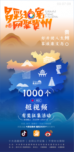 """""""多彩拍客·网聚贵州""""1000个短视频征集公告"""