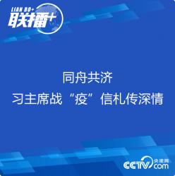 """聯播+丨同舟共濟 習主席戰""""疫""""信札傳深情"""