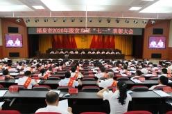 """福泉市召開2020年脫貧攻堅""""七一""""表彰大會"""