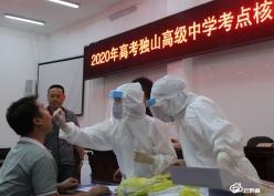獨山對高考考務人員進行核酸檢測采樣