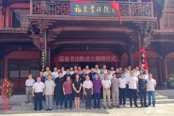 福泉书法院揭牌成立