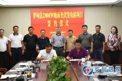 羅甸縣舉行230MW地面光伏發電項目簽約儀式