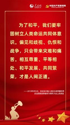 """不忘""""七七事變"""",聽習近平這樣論述""""戰爭與和平"""""""
