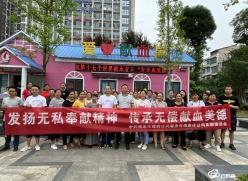 贵州福润实业(集团)有限责任公司无偿献血感党恩