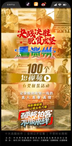"""""""决战决胜脱贫攻坚看贵州""""100个短视频征集公告"""
