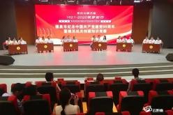 福泉市举行纪念建党99周年暨模范机关创建知识竞