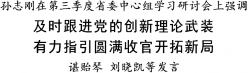 孫志剛:及時跟進黨的創新理論武裝 有力指引圓滿收官開拓新局