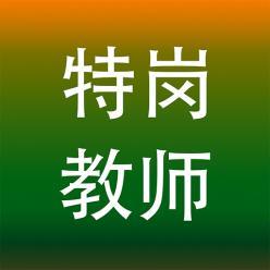 黔南州2020年特崗筆試成績公布