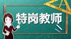黔南州2020年特岗教师招聘笔试、面试及总成绩公布