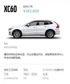 增加了發生事故的風險?沃爾沃召回XC60汽車
