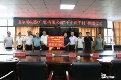广州爱心企业向荔波捐赠101台电视机