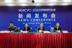2020世界新能源汽車大會將于月底舉辦