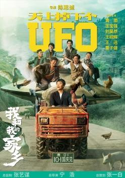 电影《我和我的家乡》首映式将于9月27日在黔南同步举行