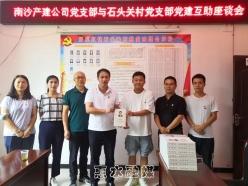 广州市南沙新区产业园区开发建设管理局到好花红镇调研