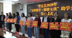 """贵定县举行2020年""""金秋助学 圆梦女孩""""助学活动"""