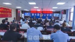 """惠水县召开禁毒""""大扫除""""专项行动工作推进会"""