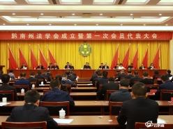 黔南州法学会成立暨第一次会员代表大会在都匀举行