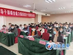 罗甸县50名领导干部赴四川崇州农村党员教育学院参加培训