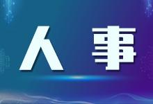 吴胜华、李睿任贵州省人民政府副省长