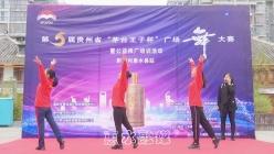 """第五届贵州省""""茅台王子杯""""广场舞大赛暨公益推广培训活动走进惠水"""