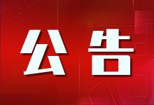 """黔南州公开征集""""十四五""""文化发展改革规划意见建议"""