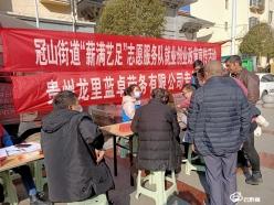 """龙里县冠山街道""""薪满艺足""""志愿服务队开展就业政策宣传"""