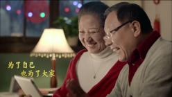 公益广告 | 就地过年 平安幸福