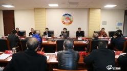 州政协党组(扩大)会暨十二届第56次主席会议召开