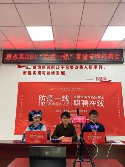 """惠水:线上招聘""""不断线"""" 求职服务""""不打烊"""""""