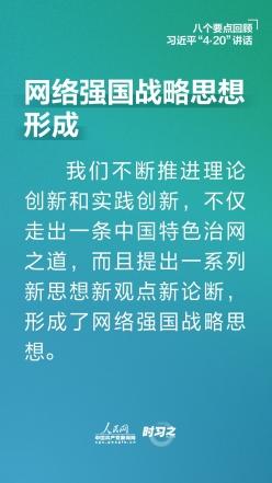 """抓住历史机遇 建设网络强国八个要点回顾习近平""""4·20""""讲话"""