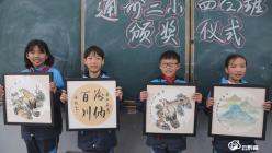平塘:教师激励学生赠国画 传统文化魅力再传承